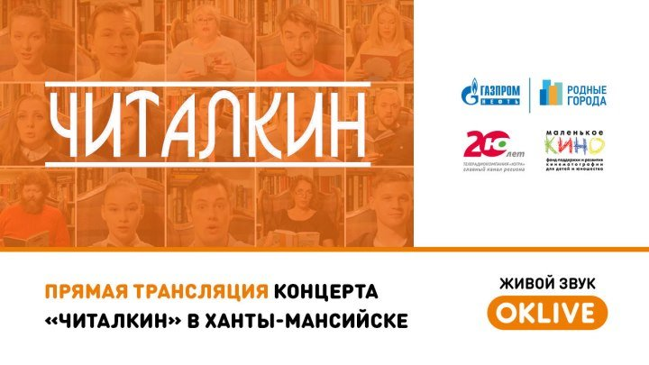 Гала-концерт проекта «Читалкин»