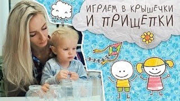 Три развивающие игры для малышей 2 лет