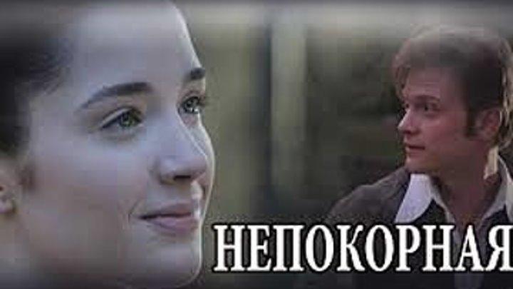 Непокорная 1-8 серия (2017) Мелодрама
