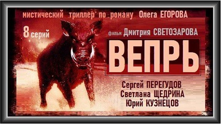 ВЕПРЬ - 4 серия (2005) детектив, триллер, мистика (реж.Дмитрий Светозаров)