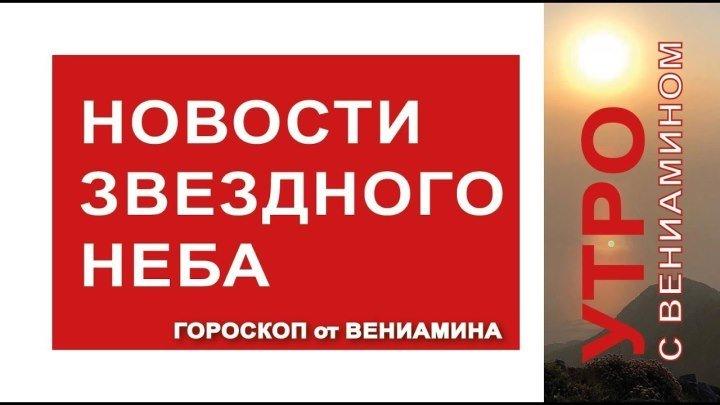 #Вениамин_Никора: 🌟 📅 НОВОСТИ ЗВЕЗДНОГО НЕБА. 12 ФЕВРАЛЯ #звезда #февраль