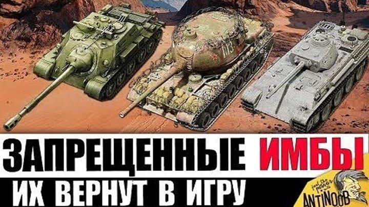 #AnTiNooB: 📅 📺 3 ЗАПРЕЩЕННЫЕ ИМБЫ, КОТОРЫЕ ВЕРНУТСЯ В 2019 ГОДУ в World of Tanks #2019 #видео