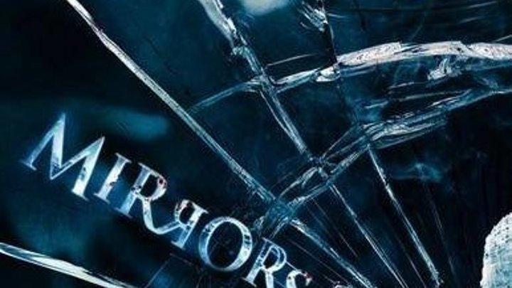 Зеркала 2 _ (2010) ужасы