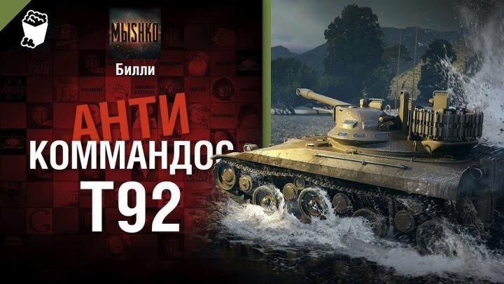 #WoT_Fan: 📺 T92 - Антикоммандос №63 - от Билли [World of Tanks] #видео