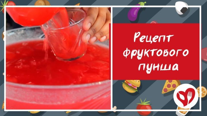 Пунш: безалкогольный рецепт