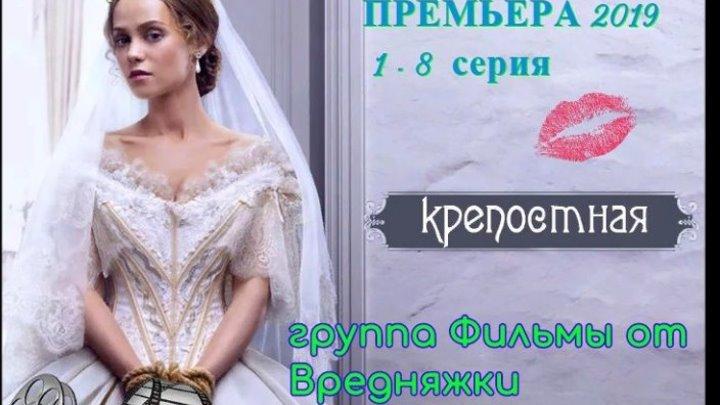 ОБАЛДЕННЫЙ СЕРИАЛ! **KREPOSTNAY** 1-8 серия _Превосходный фильм перевернул души! ПРЕМЬЕРА Русские мелодрамы HD, новинки 2019 фильмы выходного дня _ смотреть онлайн бесплатно, Русские сериалы про любовь