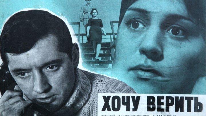 ХОЧУ ВЕРИТЬ (военный фильм, драма, экранизация) 1965 г