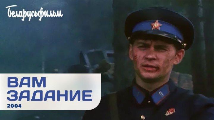Вам задание. (Военный, Драма, Экранизация. 2004) Страна: Беларусь