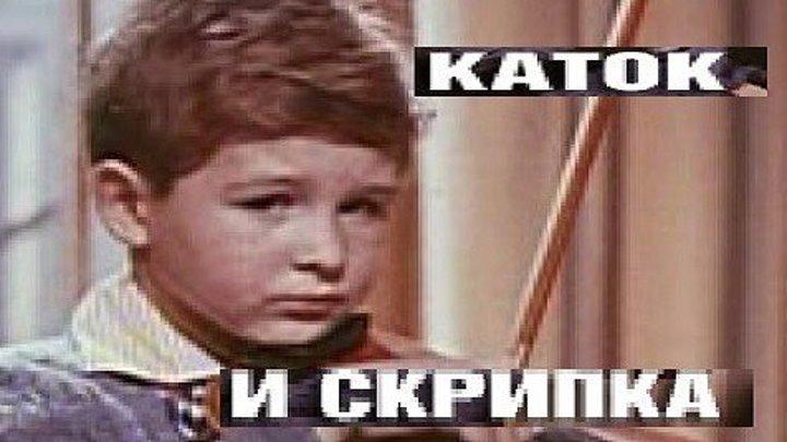 КАТОК И СКРИПКА (киноповесть) 1960 г