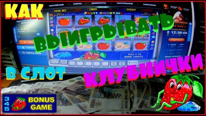 (ССЫЛКА В ОПИСАНИИ ВИДЕО) Как Выиграть в Игровой Аппарат Клубнички.РЕАЛЬНЫЙ ОТЗЫВ ИГРЫ в Слот Fruit Cockta