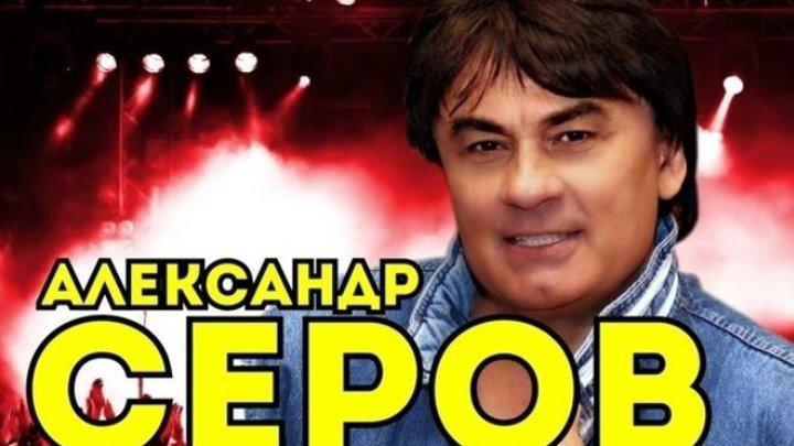 Александр СЕРОВ - Лучшие песни