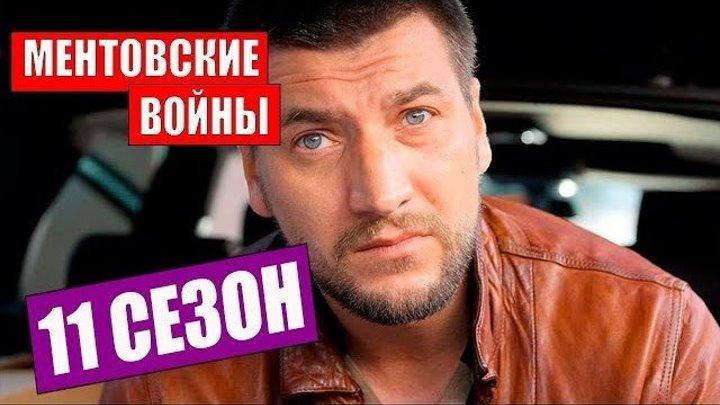 Ментовские войны 11 сезон 1-16 серия 2018 Русские Детектив 2018 криминал 2018 сериал 2018 фильм 2018