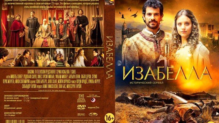 Изабелла (3 сезон) 3 серия