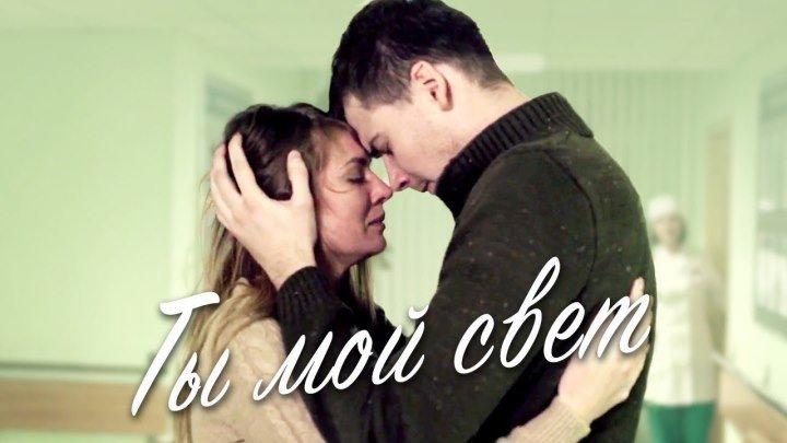 """Мелодрама """"Ты мой свет"""" (2018г)"""