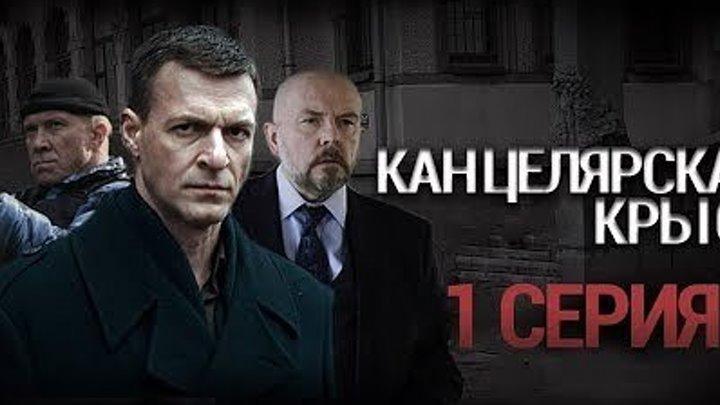 КАНЦЕЛЯРСКАЯ КРЫСА. 1 серия. 2018 HD детектив,драма.