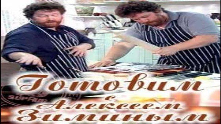 Обед для настоящих мужчин (кулинария) HD