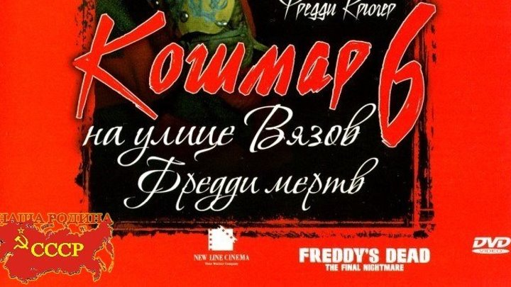 ФРЕДДИ МЁРТВ _ ПОСЛЕДНИЙ КОШМАР (Кошмар на улице вязов - 6) _FREDDY'S DEAD_ THE ~1