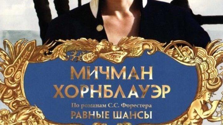 Мичман Хорнблауэр Равные шансы (1998)