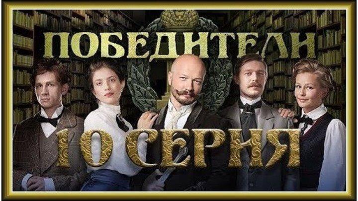 ПОБЕДИТЕЛИ - 10 серия (2017) детектив, драма (реж.Александр Галин, Ангелина Никонова) HD