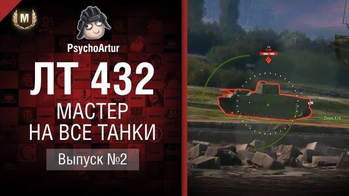 #WoT_Fan: 🎖 📺 Мастер на все танки №2 - Второй сезон - ЛТ-432 - от Psycho Artur [World of Tanks] #мастер #видео