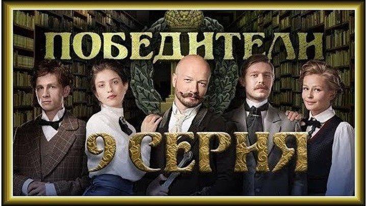 ПОБЕДИТЕЛИ - 9 серия (2017) детектив, драма (реж.Александр Галин, Ангелина Никонова) HD