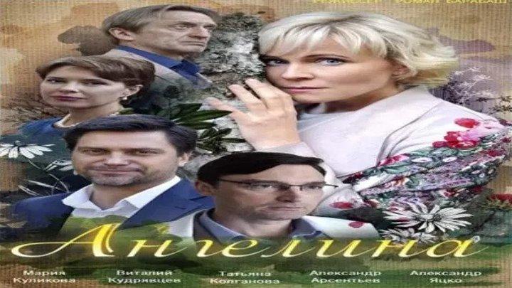 Ангелина / Серии 9-12 из 16 (мелодрама) HD