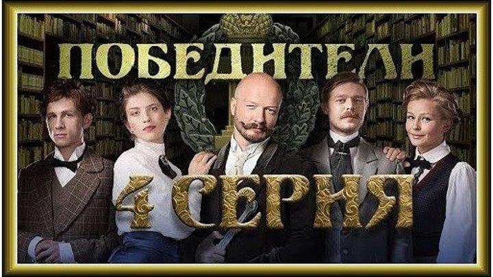 ПОБЕДИТЕЛИ - 4 серия (2017) детектив, драма (реж.Александр Галин, Ангелина Никонова) HD