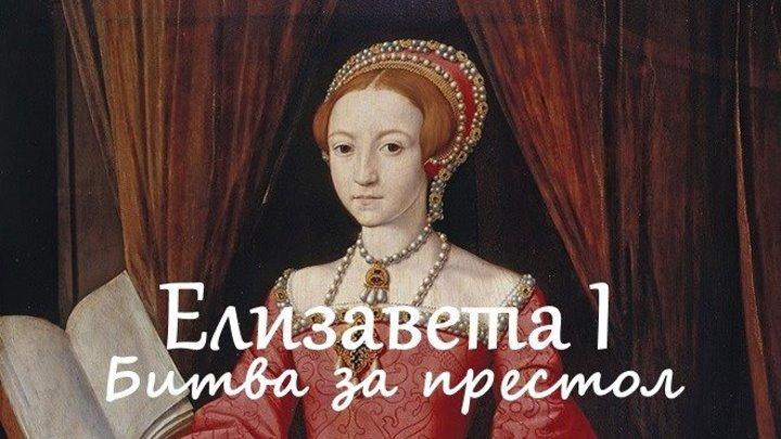 Елизавета I. Битва за престол