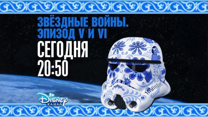 Звёздные Войны. Эпизод 5 и 6 на Канале Disney