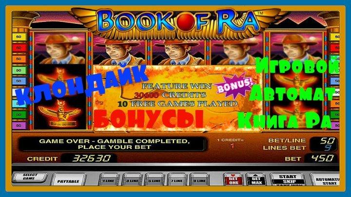 (ССЫЛКА В ОПИСАНИИ ВИДЕО) Фри Спины от Слота Книга Ра - ЭТО КЛОНДАЙК.Как Выиграть Игровой Автомат Book of Ra