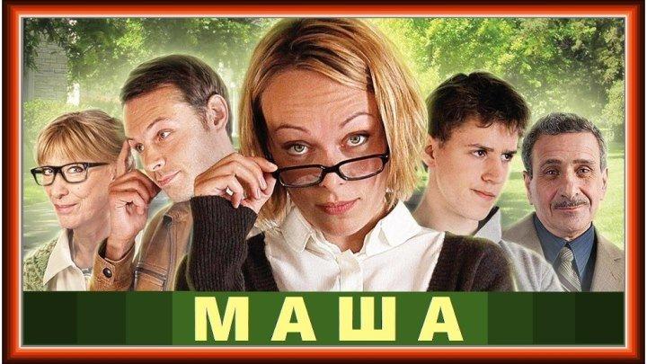 МАША (2012) мелодрама (реж.Алексей Праздников)