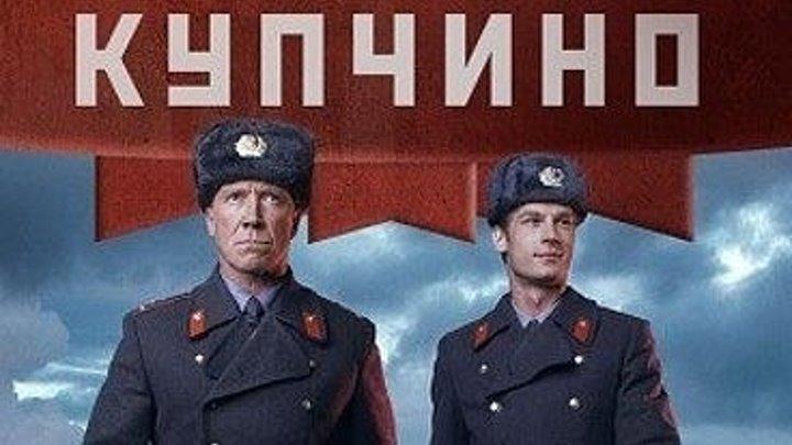 КУПЧИНО (17 Серия Криминал-Детектив Россия-2О18г.) Сериал