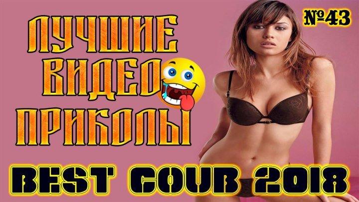 Лучшие видео приколы Best Coub 2018 Смешные Моменты №43