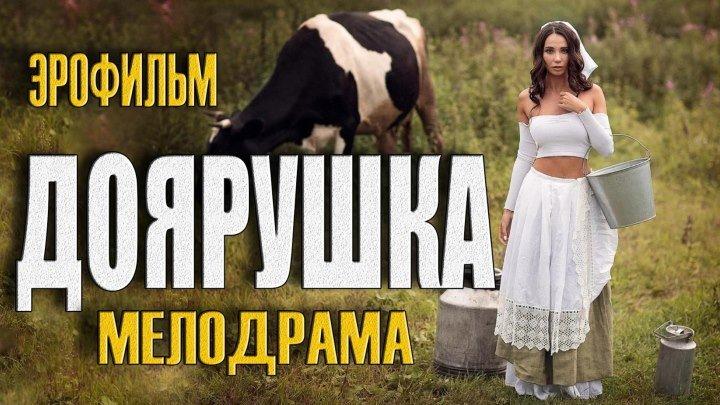 Премьера взорвала интернет ДОЯРУШКА Русские мелодрамы 2019 новинки ОК кино