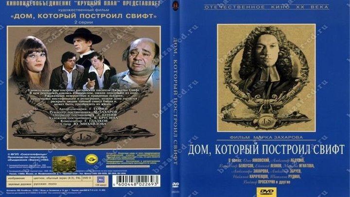 Дом, который построил Свифт (Марк Захаров) [1982, фэнтези, комедия, драма]