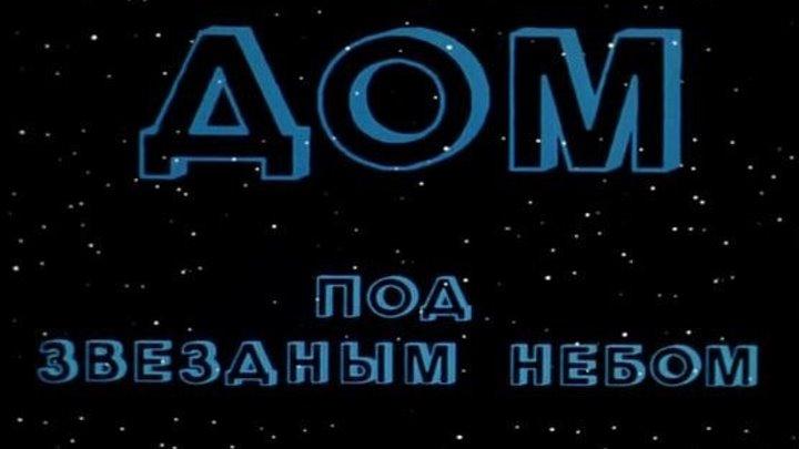 Дом под звёздным небом (Сергей Соловьёв) [1991, СССР, трагикомедия]