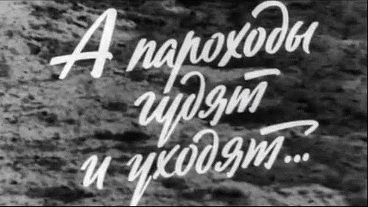 А пароходы гудят и уходят... (Рубен Мурадян) [1972, Драма]