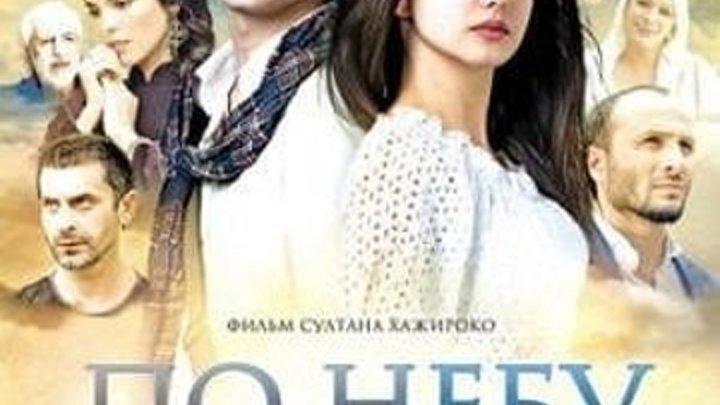 По небу босиком (2016). Мелодрамы /Комедия, Отечественные