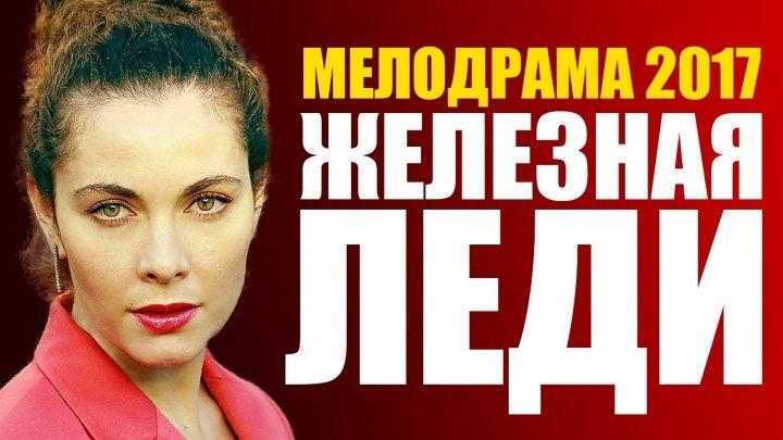 """Фильм """"ЖЕЛЕЗНАЯ ЛЕДИ"""" - русская мелодрама новинка"""