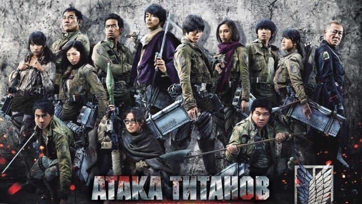 Атака титанов. Фильм второй Конец света. ужасы, фэнтези, боевик, драма, фантастика