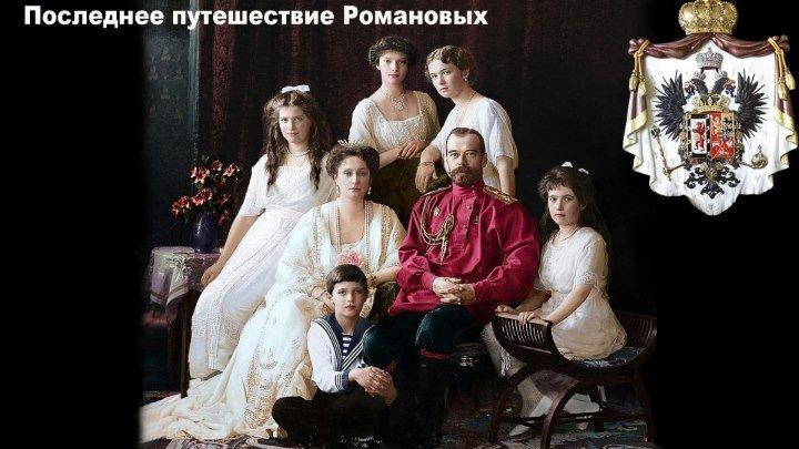 Последнее путешествие Романовых ( 2017, Франция ) Документальный ( 1080 )