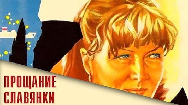 Прощание славянки. 1985. HD.