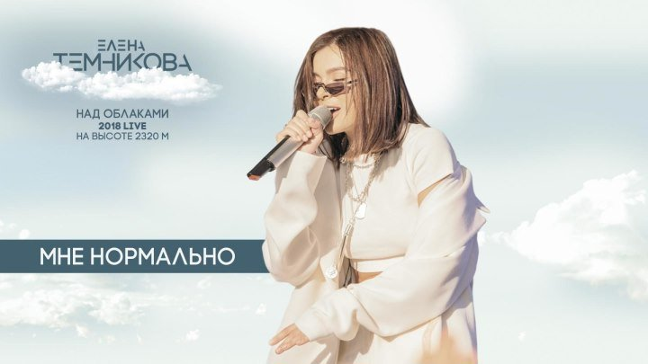 Над облаками (Live 2018) / Мне нормально - Елена Темникова