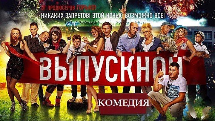 ВЫПУСКНОЙ (Комедия Россия-2О14г.) Х.Ф.