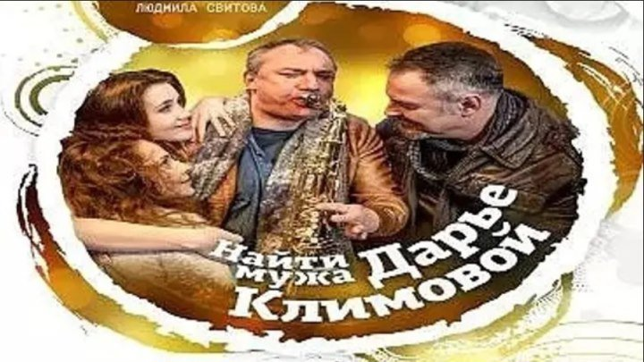 """Найти мужа Дарье Климовой""Мелодрама"