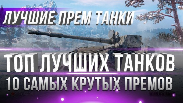#Marakasi_wot: 📅 📈 📺 🥇 10 ЛУЧШИХ ПРЕМИУМ ТАНКОВ WOT 2018-2019 - РЕЙТИНГ 10 ЛУЧШИЕ ПРЕМ ТАНКИ - ТОП 10 ИМБ В world of tanks #2018 #2019 #рейтинг #топ #видео