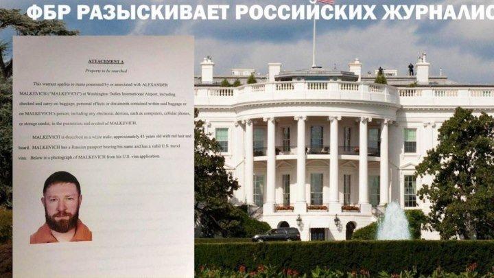ФБР задержало российского журналиста Александра Малькевича | 11 ноября | Утро | СОБЫТИЯ ДНЯ | ФАН-ТВ