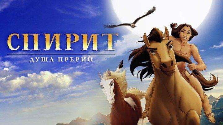 6+ Спирит: Душа прерий 2002 г. - Мультфильм/Драма/Семейный