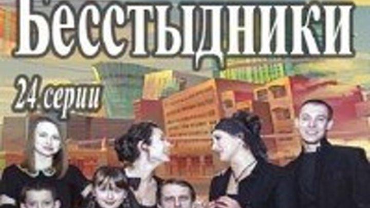 БЕССТЫДНИКИ 10 СЕРИЯ 4K