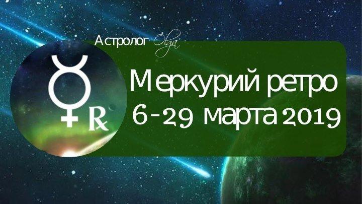 #ZavieraOlga: ☿ 📅 ЭХО ПРОШЛОГО или ПЕРИОД ЯСНОСТИ - Меркурий ретро 6-29 марта 2019 Астролог Olga #Меркурий #март #2019